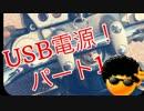 【ニコニコ動画】CB400 USB電源をつける!!パート1を解析してみた