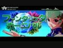 【ニコニコ動画】【MAD】ファンタジスタ・カーニバル【島原エレナ】を解析してみた