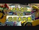 それなりと元ランカー()が実況するマリオカートエイイイイ【前編】