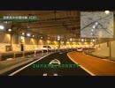 【ニコニコ動画】【車載動画】15.3.7 首都高中央環状線 全通 大橋JCT~大井JCTを解析してみた