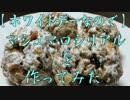 【ニコニコ動画】【ホワイトデーなので】マシュマロシリアルを作ってみたを解析してみた