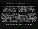 【ニコニコ動画】ニコニコ運営がTPPに関する緊急声明を発表!!を解析してみた