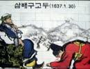 【ニコニコ動画】【韓国文化】 三跪九叩頭の礼を解析してみた