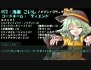 【ゆっくりTRPG】ゆっくりこいしと掻っ攫うダブルクロスPart2