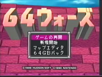 N64] 64ウォーズプロモーション...