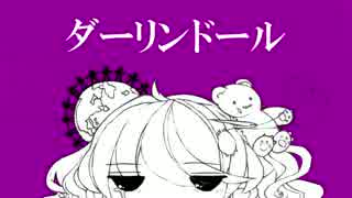 ダーリンドール 歌わせて頂いた【柚菌】