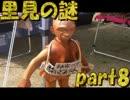 伝説のクソゲー【里見の謎】を実況プレイpart8