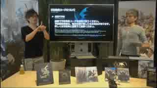 FF14 プロデューサーレターLIVE 特別編 2/4