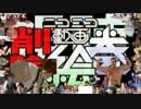 (復活)ニコニコ動画削除絵巻【再うp】