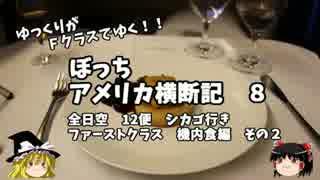 【ゆっくり】アメリカ横断記8 ファーストクラス 機内食編 その2 thumbnail
