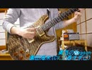 【園田海未誕生祭】勇気のReason弾いてみた【だてなるみ】