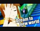 【ニコニコ動画】アイドルマスター 雪歩・春香・千早 『Dream to new world -The Front Line Covers-』を解析してみた