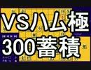 ハムに勝ちたい 0から始める将棋録06【実況】