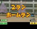 俺の高校が強い栄冠ナイン監督対決大串編part9(パワプロ2014実況プレイ)