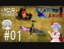 【WarThunder】蒼天を統べるは真紅の翼 Part.01【ゆっくり実況プレイ】