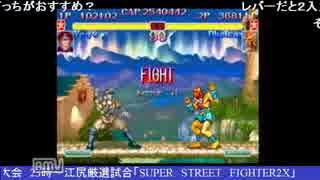 2015-03-11 中野TRF SUPER STREET FIGHTER2X 大会前野試合