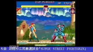 2015-03-11 中野TRF 江尻厳選大会「SUPER STREET FIGHTER2X」
