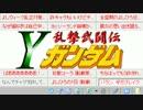【ニコニコ動画】乱撃武闘伝Yガンダム OP2を解析してみた