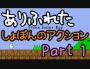 【実況】ありふれた しょぼんのアクション Part01