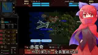 【ゆっくり実況】大戦略大東亜興亡史3ストーリー動画Part45