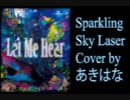 Sparkling Sky Laser - Fear and Loathing in Las Vegas (COVER)