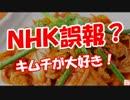 【ニコニコ動画】【NHK誤報?】キムチが大好き!を解析してみた