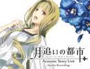 『月追いの都市 Acoustic Story Live  ~Studio Recording~』試聴クロスフェード