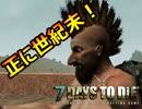 究極サバイバル!物作りゾンビゲー【7Days to Die】実況第一話! thumbnail