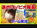 【実況】へたれキノピオ隊長女子が突き進む!#1【こね】