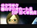 【実況】実況者杯 サクラサク春のマリオカート8 1GP【だくす視点】 thumbnail