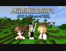 【ニコニコ動画】UDKたちのMARINACRAFT☆part2.mp4を解析してみた