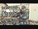 【ニコニコ動画】サバイバルゲーム 枯れた声で実況プレイ~3/13 オアシス殲滅戦 改~を解析してみた