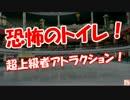 【ニコニコ動画】【恐怖のトイレ】 超上級者用アトラクション!を解析してみた
