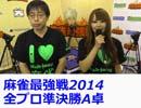 麻雀最強戦2014全日本プロ代表決定戦 A卓東場