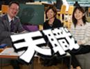 伊藤賀一『天職』#3 ゲスト:岡本梨奈&最勝寺綾(リクルート受験サプリ)