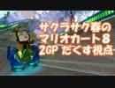 【実況】実況者杯 サクラサク春のマリオカート8 2GP【だくす視点】 thumbnail