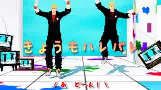 【MMDジョジョ】ハレバレ!【主コメ必読】