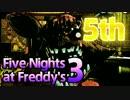 【実況】発売日が誕生日なオレが『Five Nights at Freddy's 3』  5th Night
