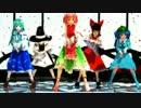 【東方MMD】東方茨歌仙っぽいメンバーで「LUVORATORRRRRY!」