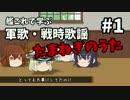 【ニコニコ動画】艦これで学ぶ軍歌・戦時歌謡 #1 【たまねぎのうた】を解析してみた
