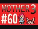 【実況プレイ】 奇妙+面白い×せつない=MOTHER3÷(V)・∀・(V) #60
