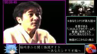 四八(仮) RTA 55分14秒 part3