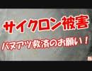 【ニコニコ動画】2【サイクロン被害】 バヌアツ救済のお願い!を解析してみた