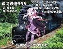 【ゆかり純】銀河鉄道999【カバー】