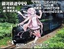 【ゆかり穏】銀河鉄道999【カバー】