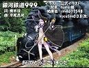 【ゆかり凛】銀河鉄道999【カバー】