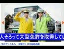 タカアンドトシ 【@タメスポ】 大型か!バス免許合格.wmv thumbnail