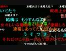 【ニコニコ動画】20150318  暗黒放送 センパチと嫁が消えた放送 8/12を解析してみた