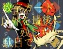 【手描きMAD】Re:比較的平和な罰ゲーム thumbnail