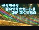 【実況】実況者杯 サクラサク春のマリオカート8 3GP【だくす視点】 thumbnail